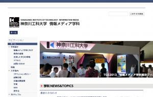 神奈川工科大学 情報学部 情報メディア学科 (1)