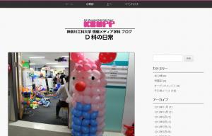 D科の日常   ~神奈川工科大学情報メディア学科のブログ~